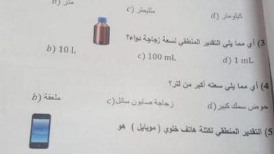 Photo of امتحان نهاية الفصل الثالث 2017 رياضيات صف رابع