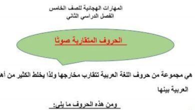 Photo of مهارات النحو لغة عربية صف خامس فصل ثاني