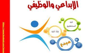 Photo of طريقة كتابة مواضيع التعبير لغة عربية