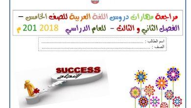 Photo of مذكرة لغة عربية شاملة الفصلين الثاني والثالث صف خامس
