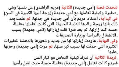 Photo of استجابة أدبية (أمي الجديدة – شهيد الإمارات الأول – قصة ميرابل) لغة عربية صف خامس فصل ثالث