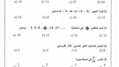 Photo of امتحان نهاية الفصل الثاني 2017 رياضيات صف خامس