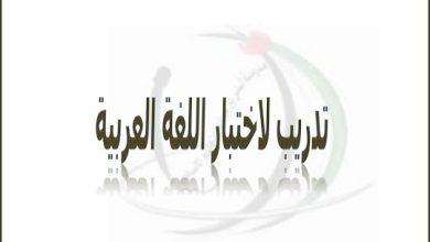 Photo of تدريبات فهم النص المقروء لغة عربية صف خامس فصل ثالث