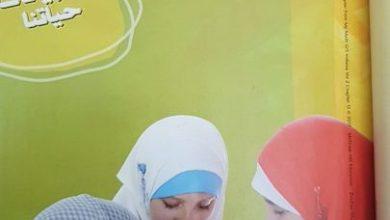 Photo of دليل المعلم رياضيات وحدة البيانات صف خامس فصل ثالث