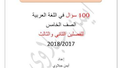 Photo of مراجعة نهائية للفصلين الثاني والثالث لغة عربية صف خامس