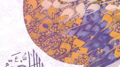 Photo of كتاب الطالب لغة عربية صف سادس فصل ثالث
