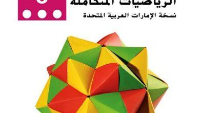 Photo of كتاب الطالب رياضيات صف سادس فصل ثالث