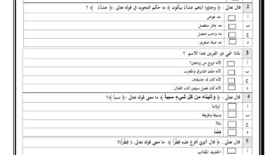 Photo of أوراق عمل درس التسامح – ذو القرنين تربية إسلامية صف سادس فصل ثالث