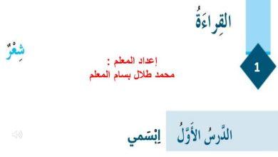 Photo of حل الدرس الأول ابسمي لغة عربية صف سادس فصل ثالث