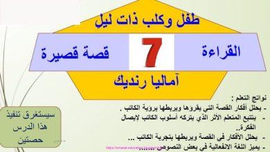 Photo of حل درس طفل وكلب ذات ليل لغة عربية صف ثاني عشر فصل ثالث
