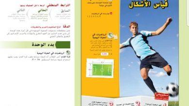 Photo of دليل المعلم رياضيات الوحدة الثامنة قياس الأشكال صف سابع فصل ثالث