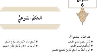 Photo of حل درس الحكم الشرعي تربية إسلامية صف تاسع فصل ثالث