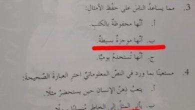 Photo of حل درس مصابيح الكلام لغة عربية صف سابع فصل ثالث