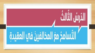 Photo of حل درس التسامح مع المخالفين في العقيدة تربية إسلامية صف ثاني عشر فصل ثالث