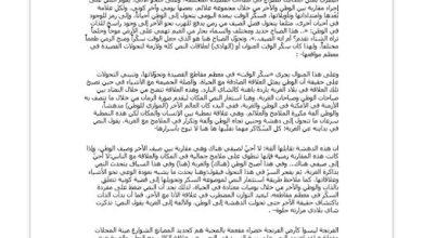 Photo of تحليل قصيدة سكر الوقت لغة عربية صف ثاني عشر فصل ثالث
