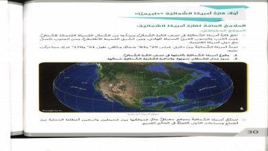 Photo of حل درس أمريكا الشمالية دراسات اجتماعية صف سابع فصل ثالث