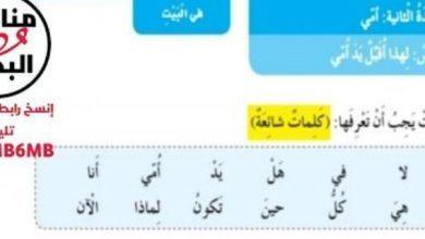 Photo of حل الوحدة الثانية أمي لغة عربية صف أول فصل ثالث