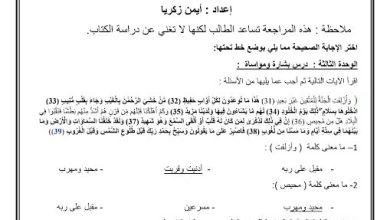 Photo of صف سابع فصل ثالث مراجعة نهائية تربية إسلامية