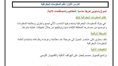 Photo of صف سابع فصل ثاني تلخيص الوحدة الأولى والثانية تربية وطنية