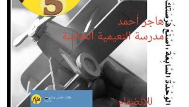 Photo of صف خامس فصل ثالث اللغة العربية إجابة الوحدة السابعة  اصنع فرصتك