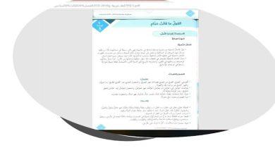 Photo of صف سابع فصل ثالث حلول درس إن القول ما قالت حذام في اللغة العربية