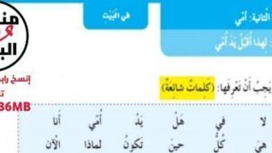 Photo of صف أول فصل ثالث اللغة العربية إجابة الوحدة الثانية أمي