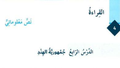 Photo of صف ثامن فصل ثالث اللغة العربية إجابة درس جمهورية الهند