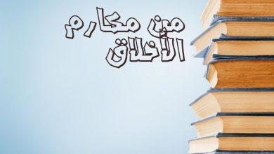 Photo of صف سابع فصل ثالث العربية إجابات درس قصيدة من مكارم الأخلاق