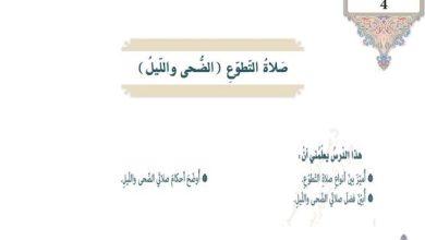 Photo of صف سابع فصل ثالث إسلامية إجابات درس صلاة التطوع