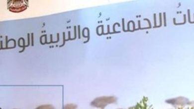 Photo of صف ثالث فصل ثالث تربية وطنية إجابة الوحدة الخامسة