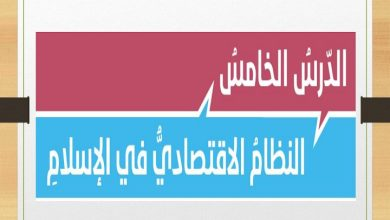 Photo of صف ثاني عشر فصل ثالث دين حلول درس النظام الاقتصادي في الإسلام