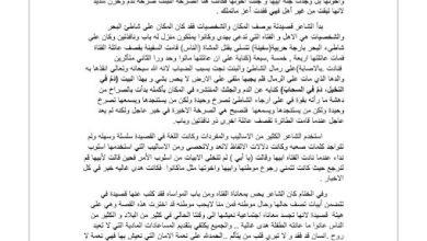 Photo of صف ثاني عشر فصل ثالث لغة عربية استجابة أدبية لقصيدة البنت الصرخة