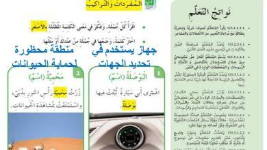 Photo of درس التوازن البيئي مع الاجابات لغة عربية الصف الخامس