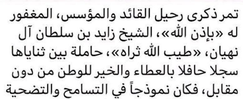 تقرير عن الشيخ زايد لغة عربية صف عاشر فصل ثالث مدرستي الامارتية