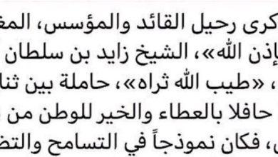 Photo of تقرير عن الشيخ زايد لغة عربية صف عاشر فصل ثالث