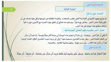 Photo of حل درس الطبيعة مدرسة دائمة لغة عربية صف عاشر فصل ثالث
