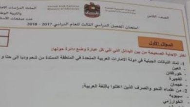 Photo of امتحان نهاية الفصل الثالث 2018 دراسات اجتماعية صف ثامن