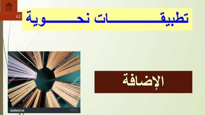 تطبيقات نحوية الإضافة مع الاجابات لغة عربية