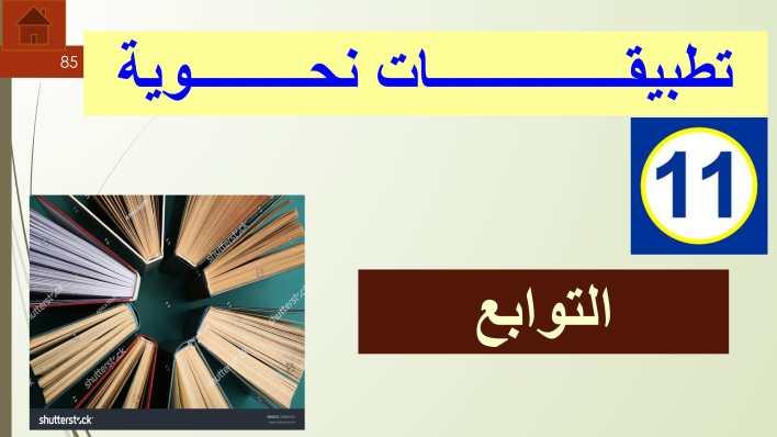 تطبيقات نحوية التوابع مع الاجابات لغة عربية