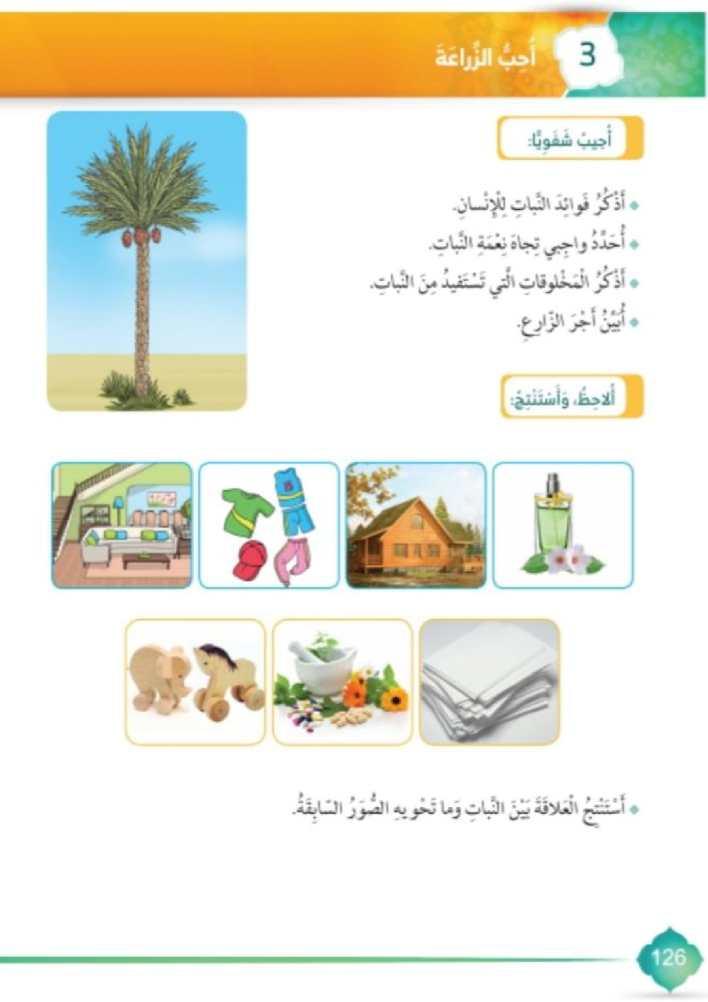حل درس كل أحب الزراعة تربية إسلامية