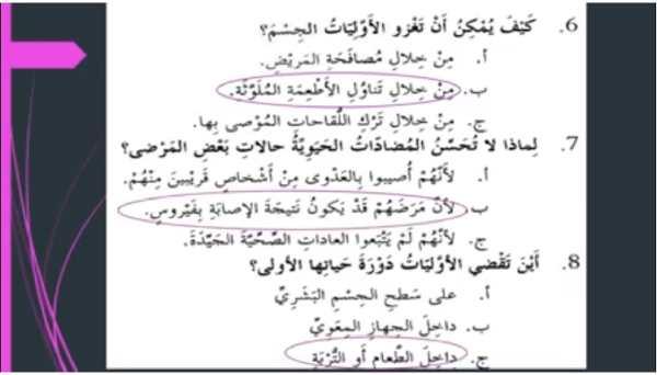 حل درس أصدقاء وأعداء لا نراهم لغة عربية