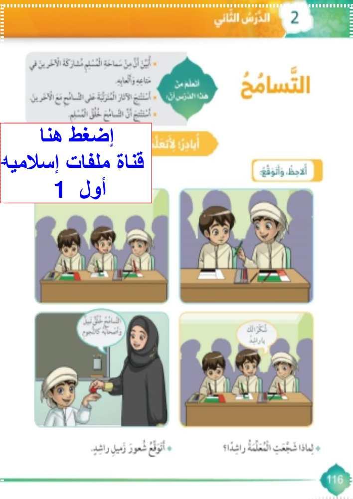 حل درس التسامح تربية إسلامية