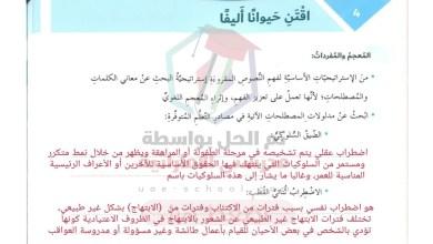 حل درس اقتن حيوانا اليفا لغة عربية الصف السابع الفصل الثالث