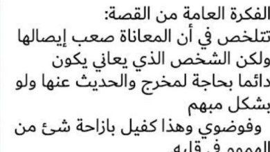 Photo of ملخص لقصة الشقاء   لغة عربية صف عاشر فصل ثالث