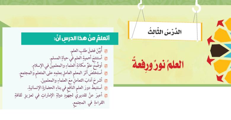 حل درس العلم نور ورفعة تربية إسلامية للصف الثامن الفصل الثالث