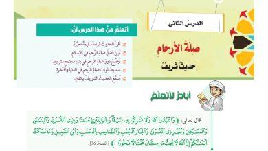 Photo of اجابة درس صلة الارحام لمادة التربية الإسلامية الصف الثامن