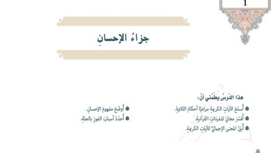 Photo of اجابة درس جزاء الإحسان لمادة التربية الإسلامية الصف السابع