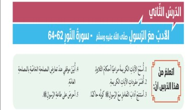 Photo of اجابة درس الأدب مع الرسول لمادة التربية الإسلامية الصف الثاني عشر