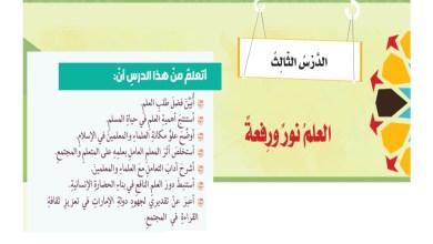 Photo of اجابة درس العلم نور ورفعة لمادة التربية الإسلامية الصف الثامن