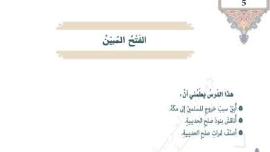 Photo of اجابة درس الفتح المبين لمادة التربية الإسلامية الصف السابع